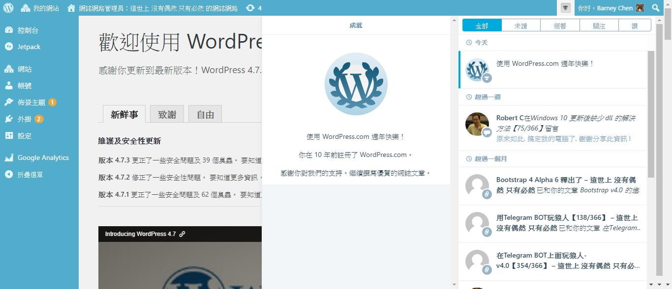 WordPress 4.7.3安全更新
